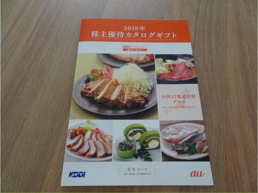 KDDIから株主優待カタログが届いたよ!