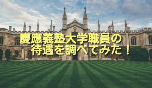 私大職員の待遇を調べてみた:慶応義塾大学 編
