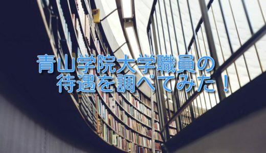 私大職員の待遇を調べてみた:青山学院大学 編